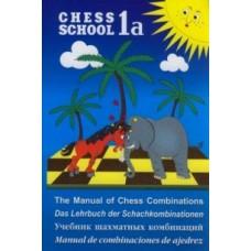 Учебник шахматных комбинаций, том 1а, Иващенко С.