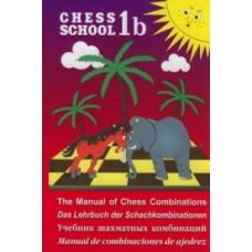Учебник шахматных комбинаций, том 1b, Иващенко С.