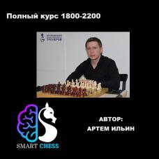 Артем Ильин. Полный курс 1800-2200