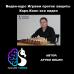Артем Ильин. Видео-курс Играем против защиты Каро-Канн все видео