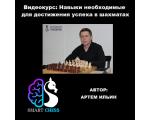 Артем Ильин. Полный видеокурс Навыки необходимые для достижения успеха в шахматах