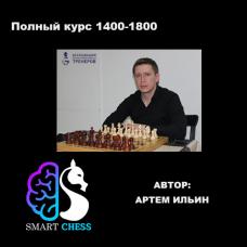 Артем Ильин. Полный курс 1400-1800.