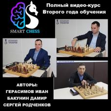 Иван Герасимов, Дамир Бакунин. Полный видео-курс Второго года обучения