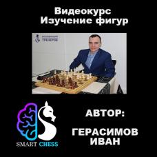 Иван Герасимов. Курс Изучение фигур