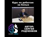 Сергей Родченков. Курс по дебютам за белых