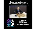 Сергей Родченков. 2в1 Курс по дебютам за белых и черных
