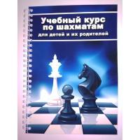 Учебный курс по шахматам для начинающих.