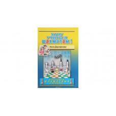 "Дорофеева А. ""Хочу учиться шахматам!"""