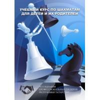 Учебный курс по шахматам для начинающих